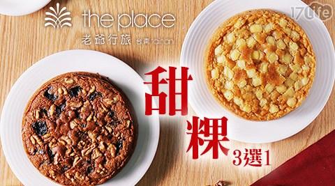 老爺/行旅/回甘/咖啡/甜粿