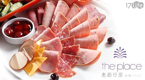 老爺行旅-甘粹餐廳/甘粹餐廳/假日/義式下午茶/吃到飽/下午茶