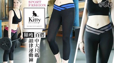 平均每件最低只要199元起(含運)即可購得【Kitty大美人】視覺顯瘦中大尺碼韻律運動褲(七分褲)1件/2件/4件/8件,顏色:黑+灰/黑+桃/黑+白/黑+藍,尺寸:M/L/XL。