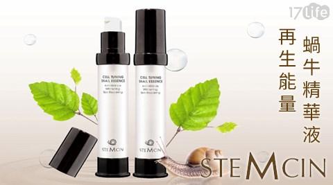 STEMCIN/再生能量/蝸牛精華液/精華液/保養品/保養