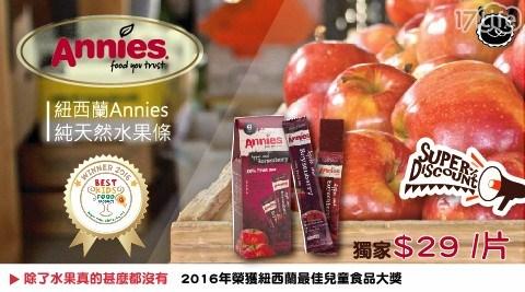 平均最低只要 29 元起 (含運) 即可享有(A)【壽滿趣】紐西蘭原裝進口Annies全天然水果條(波森莓口味) (6片/盒) 共 18片/組(B)【壽滿趣】紐西蘭原裝進口Annies全天然水果條(波森莓口味) (6片/盒) 共 36片/組