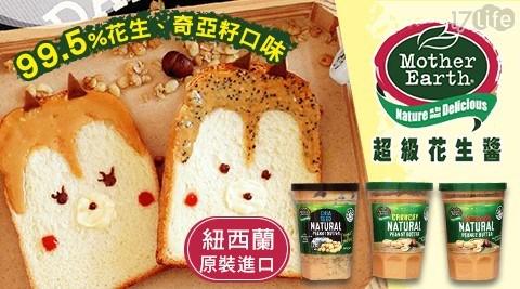 【壽滿趣】超級花生醬 三口味 任選