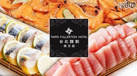 台北馥敦飯店南京館《日安西餐廳》-假日單人繽紛午茶Buffet吃到飽