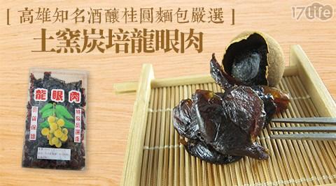 高雄知名/酒釀/桂圓麵包/嚴選/土窯炭培龍眼肉/龍眼肉