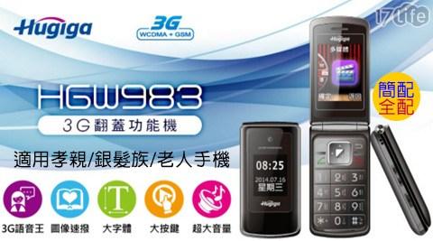 [Hugiga 鴻碁國際]/HGW983/3G/折疊式/長輩老人機/孝親/銀髮族/老人手機