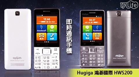 Hugiga 鴻碁國際-即時通訊手機(HWS200)(無照相可LINE/FB/微信/YouTube)