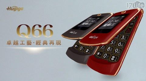 【Hugiga 鴻碁國際】 Q66 經典時尚3G折疊式手機(簡配)