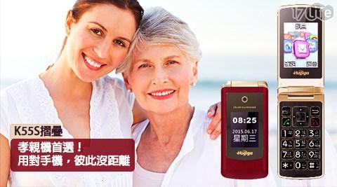 Hugiga鴻基/ K55S/  折疊式/長輩/老人/適用孝親/銀髮族/老人手機