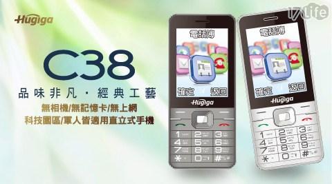 只要 1,380 元 (含運) 即可享有原價 2,680 元 【Hugiga 鴻碁國際】Hugiga  C38 2.8吋大螢幕 直立式手機