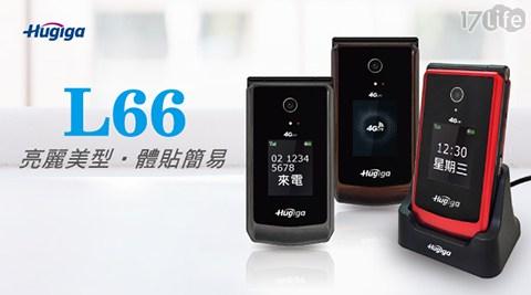 手機/長輩機/老人機/折疊機