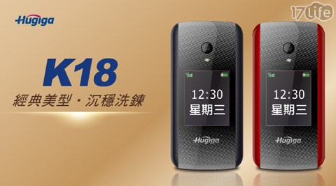 【Hugiga 鴻碁國際】K18 經典美型3G折疊式手機(簡配)