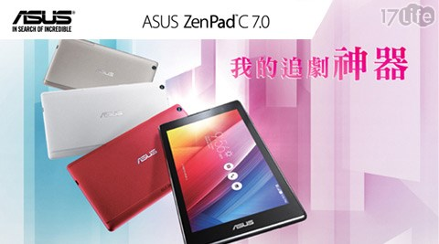 華碩/ASUS/ ZenPad /C 7.0 /Z170CG /可通話/ 3G平板 /白色 /庫存機