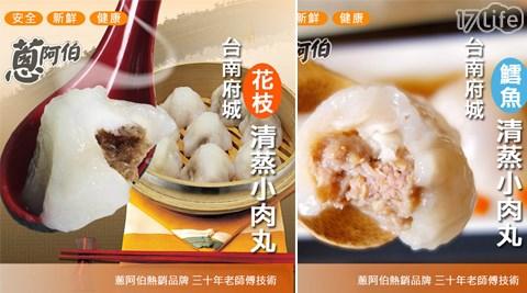 蔥阿伯/台南清蒸小肉圓/清蒸/小肉圓/肉圓