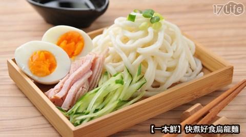 一本鮮/快煮好食/烏龍麵/冷麵/担担麵