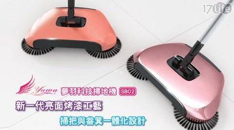 平均每入最低只要550元起(含運)即可購得YUWA手推式掃地機(SB02)1入/2入,顏色:玫瑰金/粉橘色。