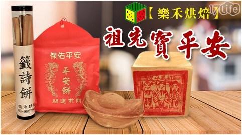 樂禾/清明節/金紙/元寶/祭祖/吐司/甜點/零食/銀紙/點心/蛋糕