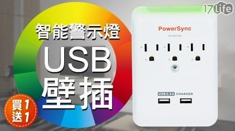 插座/Usb/充電頭/排差/排插/電源/電源座充/充電/usb頭/防雷擊/安全插座/保護插座/智慧