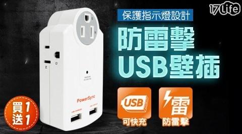 插座/防雷擊/LED/USB/USB插座/充電器/充電頭/群加/ABS/防突波