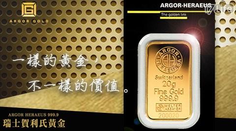 Argor Gold/瑞士/賀利氏/黃金/瑞士黃金/賀利氏黃金/9999黃金/金子/金
