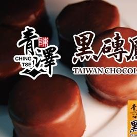【台東青澤】黑磚鳳梨酥禮盒(9入)