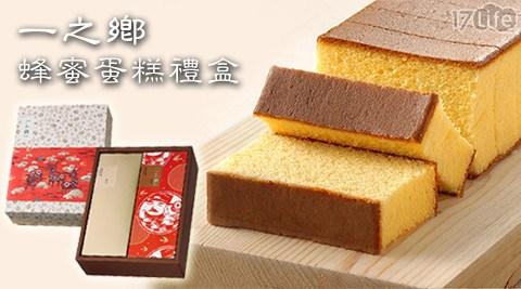 一之鄉/蜂蜜蛋糕/禮盒/龍眼蜂蜜/蛋糕/下午茶/摩卡咖啡