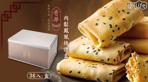 【奇華餅家】經典肉鬆鳳凰捲禮盒1盒,共