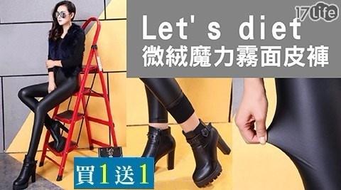 打底褲/加絨打底褲/內搭褲/皮褲/韓國 Lets diet/Lets diet/牛仔褲/褲子/買一送一
