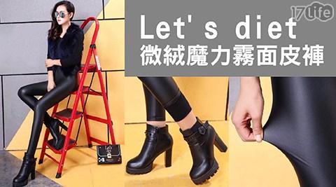 打底褲/加絨打底褲/內搭褲/皮褲/韓國 Lets diet/Lets diet/牛仔褲/褲子