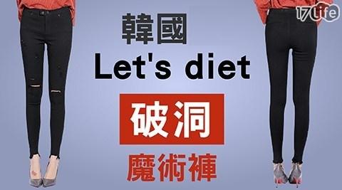 韓國Lets diet/Lets diet/韓國/內搭褲/牛仔褲/休閒褲/破洞褲