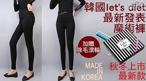 韓國/Let's diet /正韓/彈性/魔術褲/褲/內搭褲