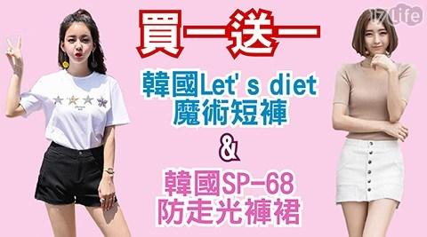 短褲/褲/Let's diet/防走光/褲裙/春裝/買一送一/短裙