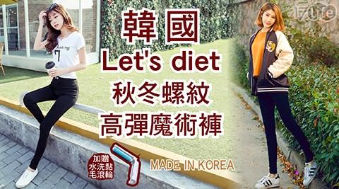 韓國let's diet/let's diet/魔術褲/內搭褲/鉛筆褲