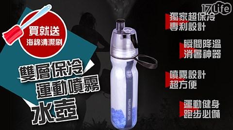 保冰保冷噴霧降溫大吸嘴多功能水壺500ml(隨貨附贈水壺清潔刷)