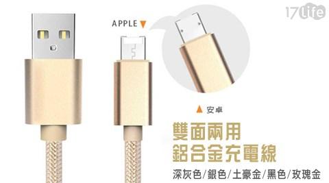 【買一送一】雙面兩用鋁合金充電線 (LC-I(A)201) 共