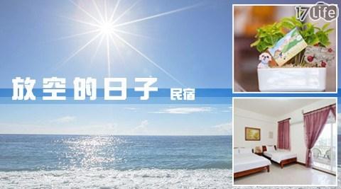 放空的日子民宿/放空/日子/台東/平價/住宿