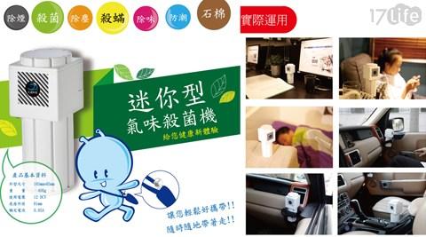 【運氣】/迷你型/車用/空氣/清淨機
