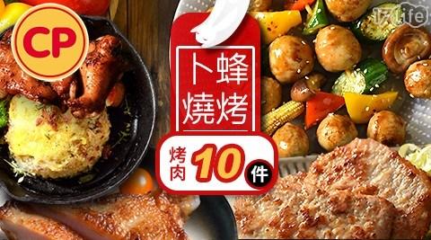 生鮮/食材/烤肉組/烤盤/烤網/烤具/卜蜂/去骨雞腿排/雞翅/豬排/肉排/雞胸肉/鴨胸/肉丸子/雞肉丸