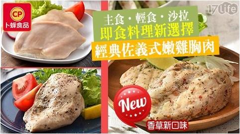 嚴選優生鮮雞,獨家醃製入味,專業蒸煮鎖住肉汁鮮嫩,當主食、輕食、沙拉佐菜,花樣即時料理,每餐都精彩