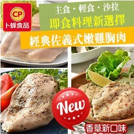 卜蜂食品-經典佐義式嫩雞胸肉(2片/包)