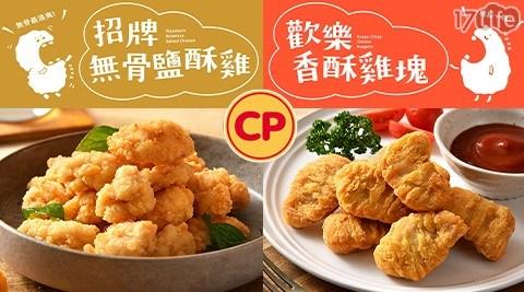 鹹酥雞/卜蜂/雞塊/無骨鹹酥雞/香酥雞塊/炸物/下午茶/點心/宵夜
