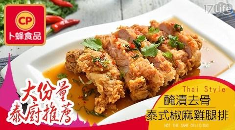 卜蜂/醃漬去骨泰式椒麻雞腿排/泰式/椒麻雞/雞腿排/開胃菜/家常/便當/晚餐/炸物/雞肉/檸檬