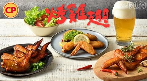 卜蜂/異國風香烤雞翅/烤雞翅/香烤雞翅/香檸/和風/紐奧良/紐奧良辣烤雞翅/料理包/調理包/烤/即食
