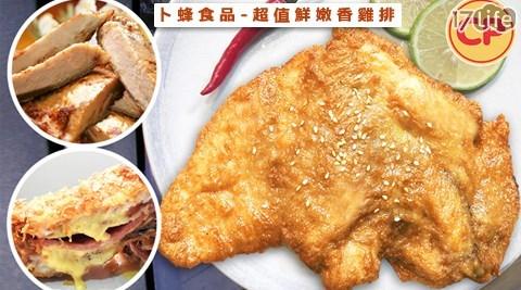 卜蜂/卜蜂食品/CP/CP卜蜂/超值鮮嫩香雞排/香雞排/雞排/雞肉/雞腿排/家常/便當/晚餐/定食/調理