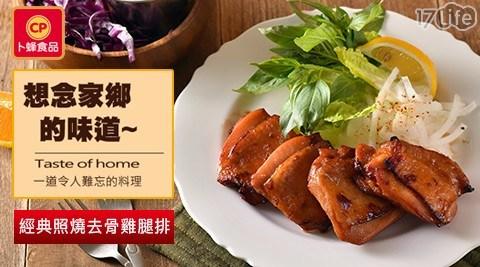 生鮮/調理/便當/丼飯/消夜/宵夜/午餐/晚餐/去骨/照燒/雞腿排/無骨/家常/卜蜂/雞肉