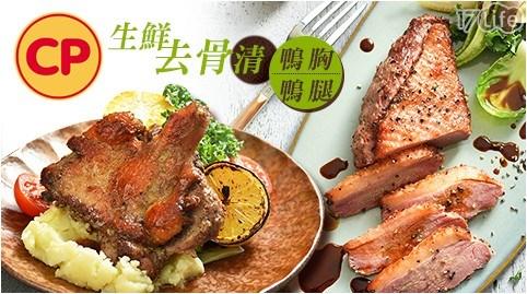 燒烤/居酒屋/卜蜂/生鮮/冷凍/肉品/去骨/清鴨胸/鴨腿/烤箱/烤肉/BBQ/異國料理/調理