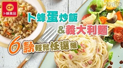 【卜蜂食品】加熱即食頂級義大利麵/炒飯