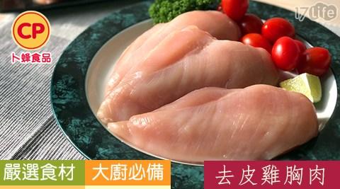生酮/低脂/去皮清雞胸肉/碳烤/去骨/卜蜂/量販/水煮餐/高蛋白/肌肉/雞絲/無油/輕食/沙拉/涼拌/雞肉/生鮮/食材