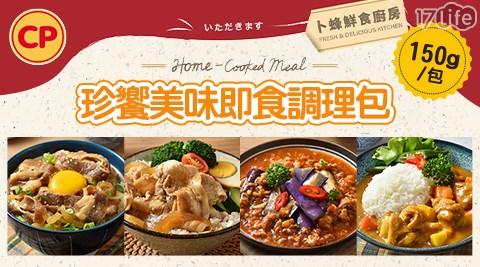 調理包/卜蜂/加熱/即食/小資/三杯雞/照燒豬丼/咖哩雞/牛丼/魚香茄子/中餐/晚餐