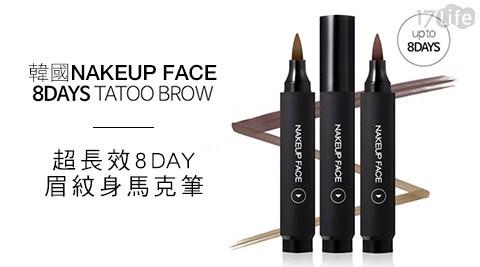 韓國NAKEUP FACE/超長效/8DAY/眉紋身/馬克筆