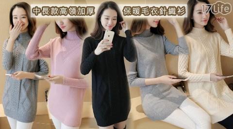 長版/高領/加厚/保暖/毛衣/針織衫